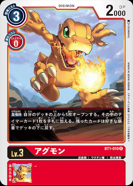 Digimon Card Game BT1 Rare BT1-048 Patamon