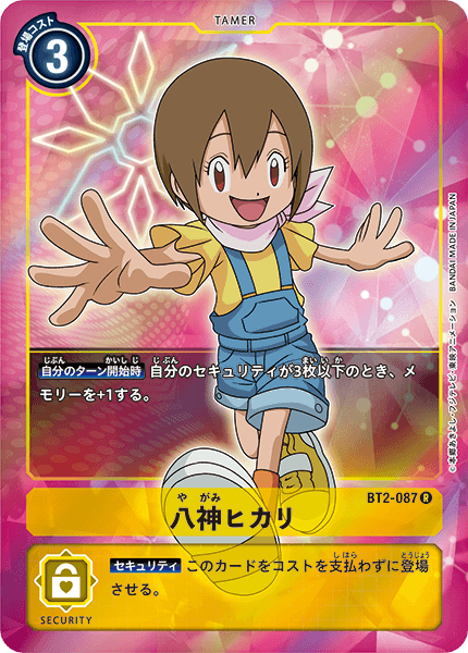 BT2-087Hikari Yagami