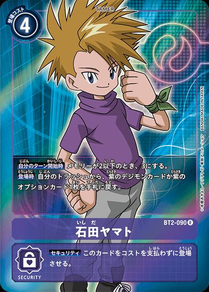BT2-090Yamato Ishida
