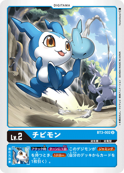 BT3-002DemiVeemon