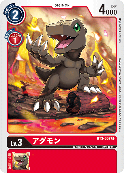 BT3-007Agumon