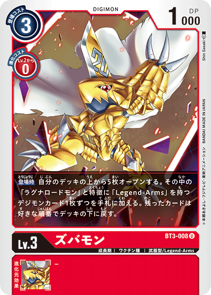 BT3-008Zubamon