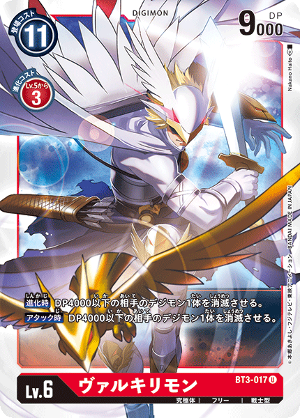 BT3-017Valkyrimon