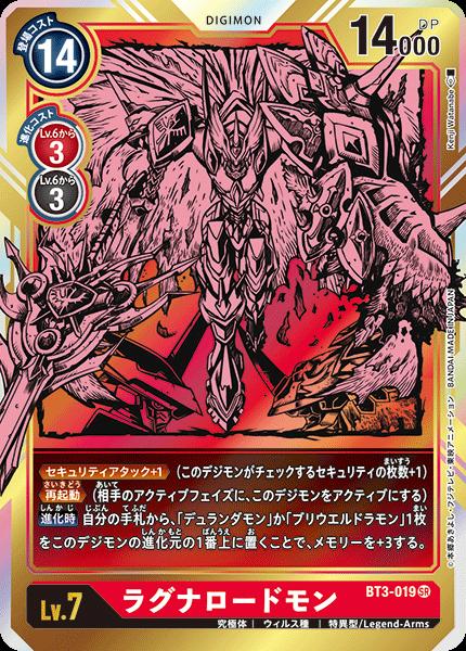 BT3-019RagnaLoardmon