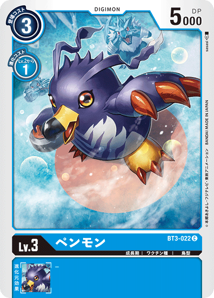 BT3-022Penguinmon
