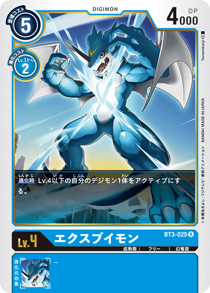 BT3-025ExVeemon