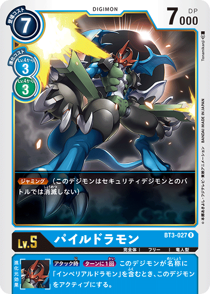 BT3-027Bastemon