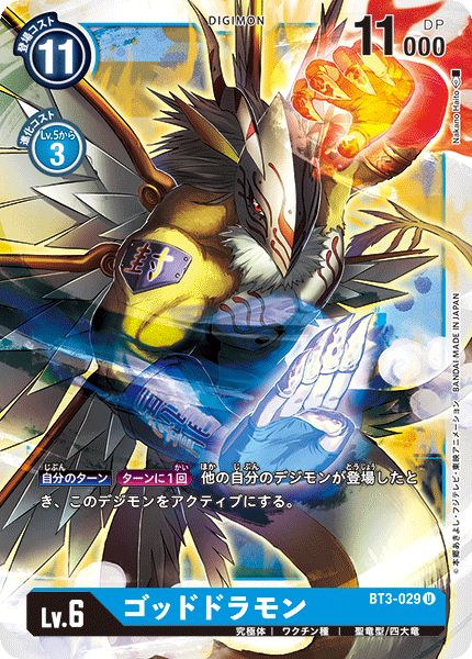 BT3-029Goldramon