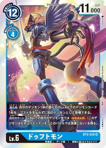 BT3-030Leopardmon
