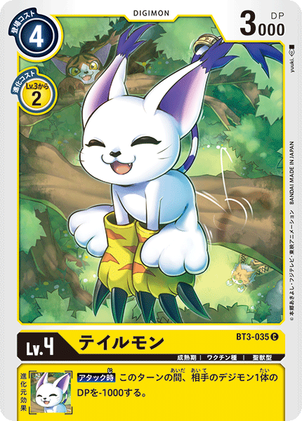 BT3-035Gatomon