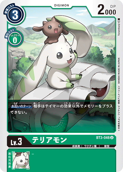 BT3-046Terriermon