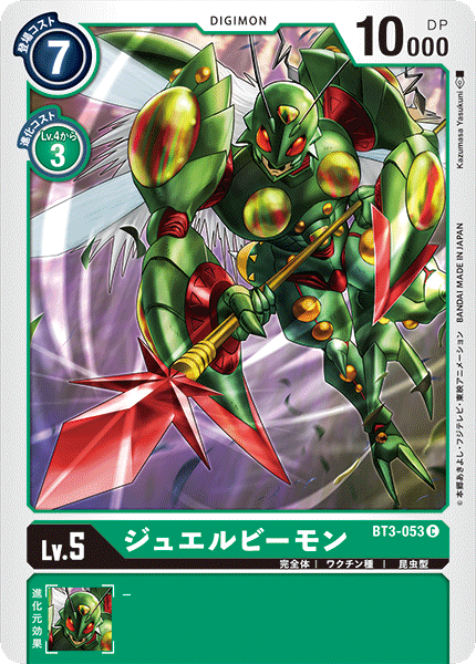 BT3-053JewelBeemon