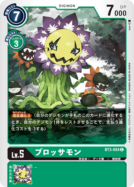 BT3-054Blossomon