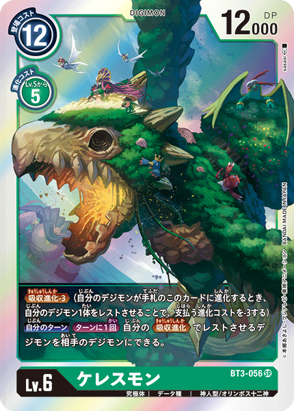 BT3-056Ceresmon
