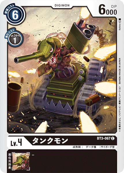 BT3-067Tankmon