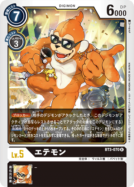 BT3-070Etemon