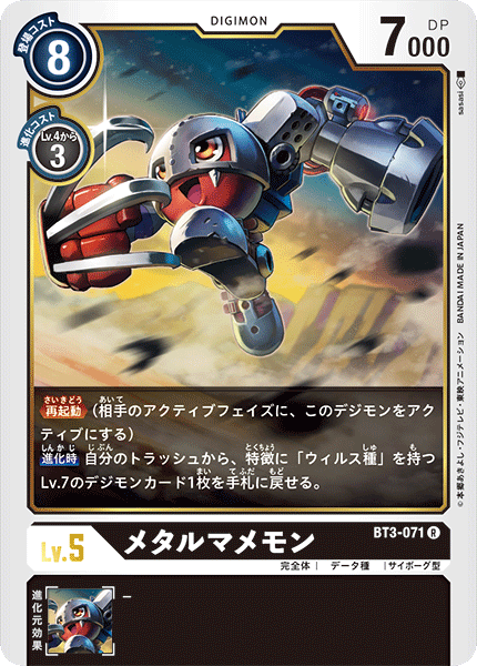 BT3-071MetalMamemon