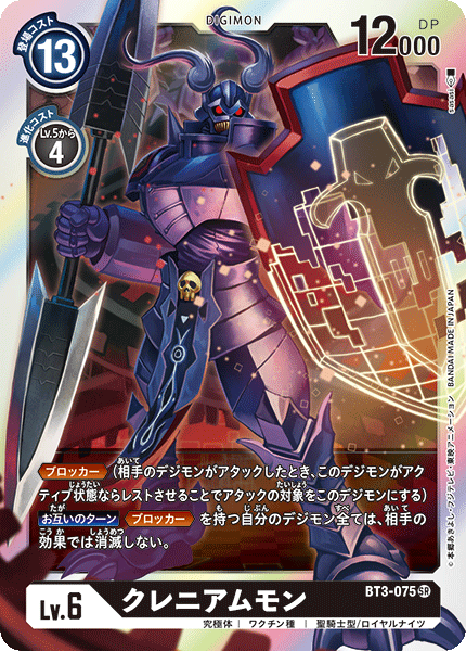 BT3-075Craniamon
