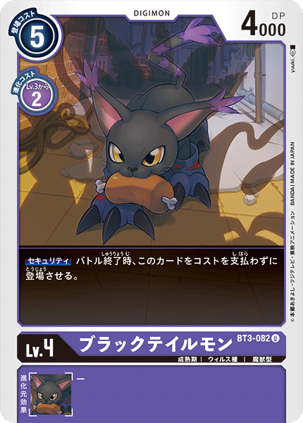 BT3-082BlackGatomon