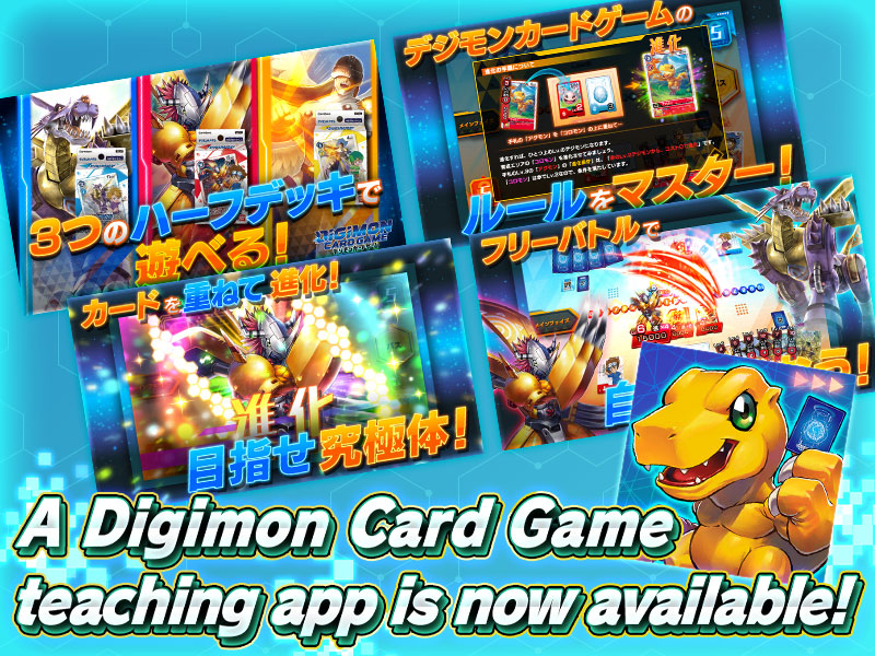A Digimon Card Game teaching app is now available!